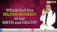 Why are we stuck in the cycle of birth and death ? To know watch sadhna tv Kabir Quotes, Precious Book, Sa News, Gita Quotes, Birth And Death, Stephen Hawking, Bollywood Actors, Trust God, Allah