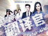 當家姐姐 第55-60集 Toto Nee chan Ep 55-60 English Sub Full Drama Online