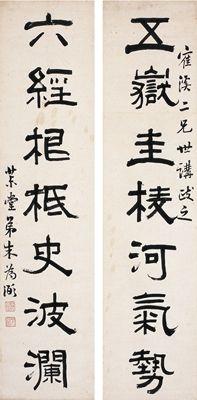 ZHU WEIBI (1771~1840)SEVEN-CHARACTER COUPLET IN OFFICIAL SCRIPT Ink on paper, couplet 130×31cm×2 朱為弼(1771~1840) 隸書 七言聯 紙本 對聯 識文:五嶽圭棱河氣勢,六經根柢史波瀾。 款識:鶴溪二兄世講政之,茮堂弟朱為弼。 鈐印:朱為弼印(白) 茮堂(朱)