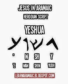 Jesus in Aramaic. ~ Learn Aramaic Syriac Language, Aramaic Language, Aramaic Alphabet, Gospel Of Mark, Jesus Tattoo, Greek Words, Old Testament, Word Tattoos, Names Of Jesus