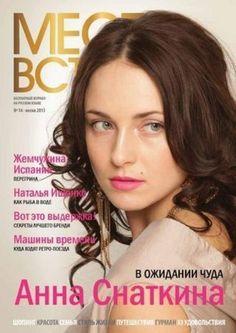 """Анна Снаткина / Журнал """"Место встречи"""", март 2013"""