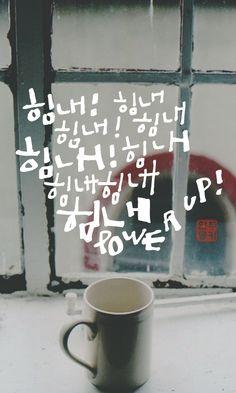 앗뇽앗뇽? 즐거운 토요일 이웃님들 앗뇽앗뇽! 만두몽키 문방구, 오픈 D-2 입니다 :) 월요일날 오픈할테야 ... Wow Words, Korean Quotes, Typography, Lettering, Information Graphics, You And I, Quotes To Live By, Mindfulness, Wisdom