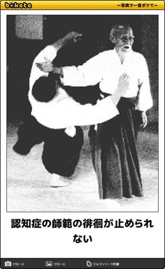 The Aikido FAQ: Introduction To Aikido. What is Aikido, fundamentals, styles, basics. Aikido Martial Arts, Martial Arts Quotes, Martial Artists, Jiu Jitsu, Kendo, Taekwondo, Muay Thai, Kung Fu Shaolin, Karate Do