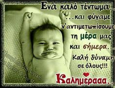 Funny Images, Funny Photos, Greek Quotes, True Words, Book Quotes, Motto, Picture Quotes, Good Morning, Kai