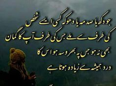 When You are in Love with anyone who is your lover for true Relationship You can tell anything and everything to each other no secrets and no lies. Islamic Inspirational Quotes, Islamic Quotes, Inspiring Quotes, Ali Quotes, Quran Quotes, Iqbal Poetry, Urdu Poetry, Quotes Deep Feelings, Learn Quran