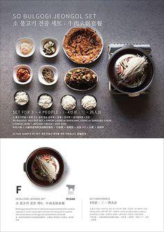 필리핀 보라카이 서울식당 - 메뉴(책자형)디자인 : 디자인스튜디오M의 포트폴리오 Korean Bbq Menu, Bulgogi, Catalog Design, Hot Pot, Menu Design, Herbalife, Brochure Design, Editorial Design, Promotion