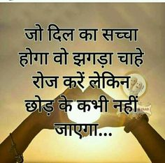 status very nice Karma Quotes, My Life Quotes, Reality Quotes, Friend Quotes, Silence Quotes, Chankya Quotes Hindi, Friendship Quotes In Hindi, Qoutes, Gita Quotes