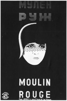 """Poster for """"Moulin Rouge"""" by Vladimir and Georgii Stenberg, 1929."""