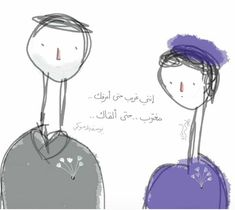 Wise Quotes, Words Quotes, Book Quotes, Arabic Love Quotes, Arabic Words, Emotional Drawings, Funny Cartoon Quotes, Notebook Art, Drawing Quotes