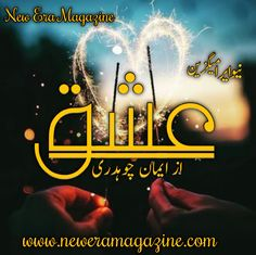 Novels by Authors - New Era Magazine List Of Romantic Novels, Novel Genres, Novels To Read Online, Free Books To Read, Book Names, Quotes From Novels, Urdu Novels, Writing Styles, Reading Online