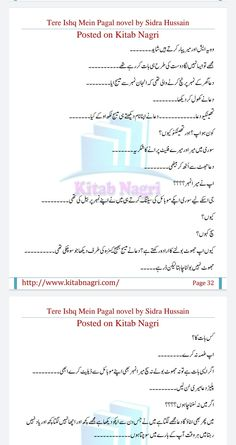 Romantic Novels To Read, Online Novels, Best Urdu Poetry Images, Quotes From Novels, Urdu Novels, Most Romantic, Poetry Quotes, Reading, Diy Crafts