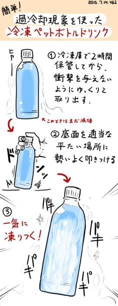 #お役立ち #lifehack #ライフハック #過冷却 #ペットボトル (Via: @461Alfred) 難しそうだけど、やってみたい、この夏。 Simple Life Hacks, My Favorite Image, Kitchen Hacks, No Cook Meals, Trivia, Food Hacks, Good To Know, Helpful Hints, Knowledge
