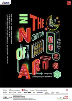 In the Name of Art: Hong Kong Contemporary Art Exhibition Poster Layout, Dm Poster, Type Posters, Graphic Design Posters, Typography Poster, Graphic Design Typography, Cover Design, Graphisches Design, Layout Design