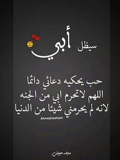 175 Best DAD      أبى images in 2019 | Arabic quotes, Arabic