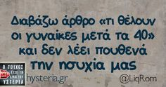 Funny Greek Quotes, Funny Memes, Jokes, Funny Photos, Just In Case, Favorite Quotes, Wisdom, Lol, Sayings