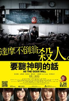 As the Gods Will (2014) Takashi Miike
