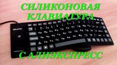 Мягкая силиконовая водонепроницаемая клавиатура. Видео обзор.