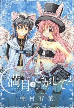 Arina Tanemura, Full Moon wo Sagashite, Takuto Kira, Meroko Yui, Manga Cover