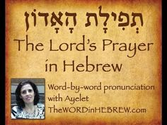 The Lord's Prayer in Hebrew - YouTube