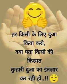 Hindi quotes - pray for all Hindi Quotes Images, Inspirational Quotes In Hindi, Life Quotes Pictures, Hindi Quotes On Life, Positive Quotes, Friendship Quotes, Qoutes, Motivational Quotes, Urdu Quotes