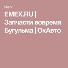 EMEX.RU | Запчасти вовремя Бугульма | ОкАвто