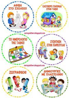 """""""Ταξίδι στη Χώρα...των Παιδιών!"""": """"Ποιό είναι το σημερινό μας πρόγραμμα;"""" - Μια… Beginning Of School, First Day Of School, Back To School, Behavior Board, Welcome September, September Crafts, Learn Greek, Preschool Education, School Bulletin Boards"""