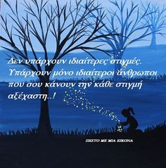 Greek Quotes, Picture Video, Inspirational Quotes, Words, Movie Posters, Pictures, Videos, Greek Language, Deutsch