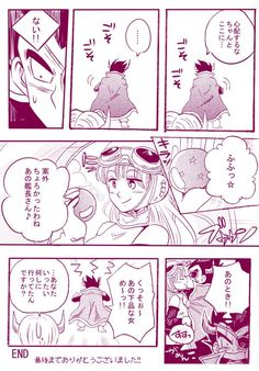 Vegeta y Bulma Cross Love heart 20 Cross Love, Vegeta And Bulma, Android 18, One Punch Man, Drawing Reference, Love Heart, Anime Couples, Dragon Ball Z, Romance