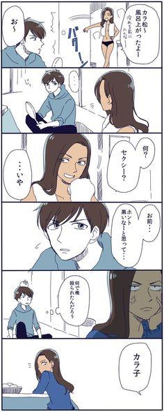 【漫画】『とても平和なカラカラ子』(おそ松さん)