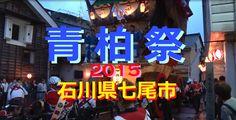 """【能登散策物語】 """"青柏祭2015"""" Seihakusai Festival NanaoCity-Ishikawa"""