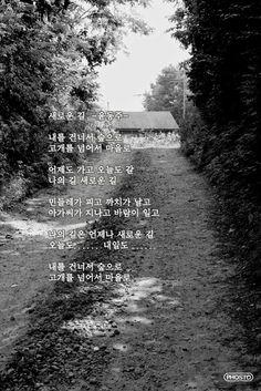 새로운 길 -윤동주 | 포스토 새로운 길 -윤동주-  내를 건너서 숲으로 고개를 넘어서 마을로  어제도 가고 오늘도 갈 나의 길 새로운 길  민들레가 피고 까치가 날고 아가씨가 지나고 바람이 일고  나의 길은 언제나 새로운 길 오늘도…… 내일도 ……  내를 건너서 숲으로 고개를 넘어서 마을로