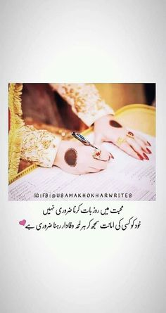30 Inspirational Motivational Quotes About Success And Life Feeling Loved Quotes, Love Quotes Poetry, Best Urdu Poetry Images, Love Poetry Urdu, True Love Quotes, Love Romantic Poetry, Romantic Love Quotes, Islamic Love Quotes, Islamic Inspirational Quotes
