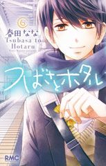 Tsubasa to hotaru Cool Cartoons, Shoujo, Me Me Me Anime, Webtoon, Manhwa, Anime Art, Kawaii, Animation, Comics