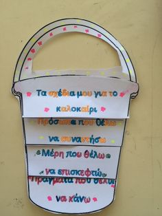 Picture Summer Crafts, Crafts For Kids, Greek Language, Summer Time, Classroom, Teaching, Education, Worksheets, Pictures