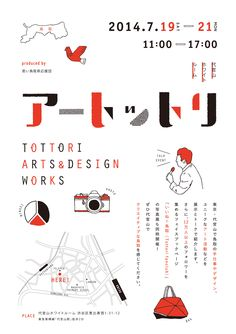 Play with alternating letter colors Japan Graphic Design, Graphic Design Flyer, Japan Design, Graphic Design Inspiration, Flyer Design, 2 Logo, Typography Poster, Typography Design, Branding Design