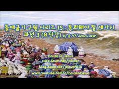 [출애굽기 구원 시리즈] (15) 통과해야 할 세가지 과정 (3) 요단강 by 뉴저지 Jesus Lover