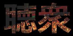 聴衆 (choushuu) = audience