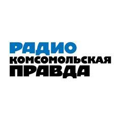 https://vo-radio.ru/web/komsomolskaya-pravdaРадио Комсомольская Правда - это радио исключительно для умных людей, здесь вы услышите ежечасные информационные новости и программы касающиеся политики, экономики, и т. д. С раннего утра и до позднего вечера вы услышите лучшую музыку, важные новости.