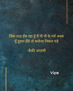 Sanskrit Quotes, Sufi Quotes, Hindi Quotes On Life, Film Quotes, Urdu Quotes, Poetry Quotes, Urdu Poetry, Quotations, Me Quotes
