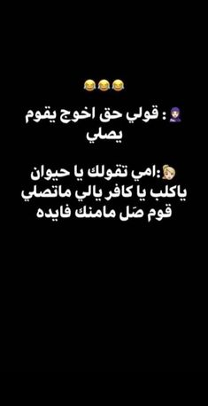 Funny Study Quotes, Bff Quotes, Jokes Quotes, Memes, Arabic Funny, Funny Arabic Quotes, Funny Facts, Funny Jokes, Happy Birthday To Me Quotes