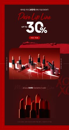 Mobile Design, App Design, Layout Design, Print Design, Layout Inspiration, Graphic Design Inspiration, Milena, Text Layout, Beauty Ad