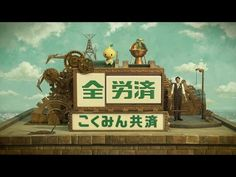 【全労済】 こくみん共済「全力(キッズタイプ)」篇30秒 - YouTube