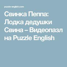 Свинка Пеппа: Лодка дедушки Свина  –   Видеопазл на Puzzle English