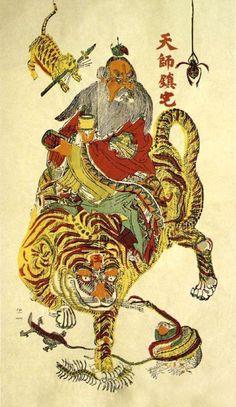 張天師鎮宅 Chinese Painting, Chinese Art, Japanese Tiger Tattoo, Chinese Posters, Sailor Jerry Tattoos, Chinese Mythology, Taoism, Indochine, History Photos