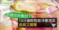 抗發炎好食材!10分鐘輕鬆做洋蔥泡菜,涼爽又開胃