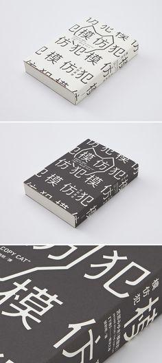 模仿犯 Copy Cat, 宮部美幸 著   王志弘, 2013 Japanese Graphic Design, Graphic Design Art, Graphic Design Inspiration, Typography Design, Print Design, Book Cover Design, Book Design, Best Book Covers, Magazine Layout Design