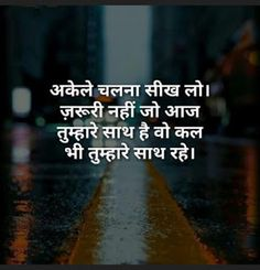 aaj ka vichar Reality Of Life Quotes, Life Truth Quotes, Mixed Feelings Quotes, Good Thoughts Quotes, Life Lesson Quotes, Very Inspirational Quotes, Motivational Picture Quotes, Good Morning Image Quotes, Good Night Quotes