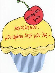 Το νέο νηπιαγωγείο που ονειρεύομαι : Τα γλυκά λογάκια της μανούλας και μια ιδέα- κατασκευή για να της χαρίσουμε ! Mother's Day Printables, Funny Greek, Mom Day, Mothers Day Crafts, Mother And Child, Craft Activities, Fathers Day, Projects To Try, Blog