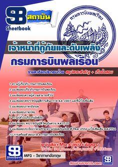 แนวข้อสอบเจ้าหน้าที่กู้ภัยและดับเพลิง, กรมการบินพลเรือน, หนังสือสอบ, คู่มือสอบ - ร้านคู่มือเตรียมสอบออนไลน์ แนวข้อสอบงานราชการ มากที่สุดในเมืองไทย : Inspired by LnwShop.com