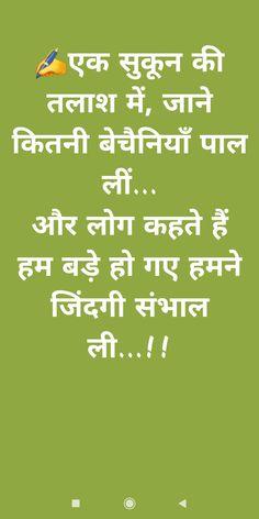 Instagram Status, Quotable Quotes, Hindi Quotes, Gems, Thoughts, Words, Life, Rhinestones, Gemstones